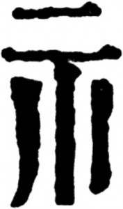 The light descending (from the sun, moon and stars.) To be watched as component in ideograms indicating spirits, rites, ceremonies.